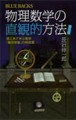 物理数学の直観的方法 〈普及版〉 理工系で学ぶ数学 「難所突破」の特効薬 Book Cover