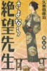 さよなら絶望先生(05)