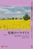 情熱のパラダイス Book Cover