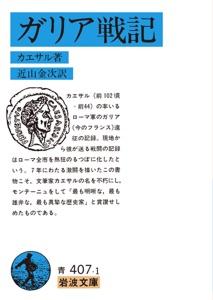 ガリア戦記 Book Cover