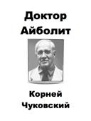 Доктор Аиболит