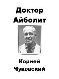 Доктор Аиболит book
