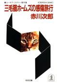 三毛猫ホームズの感傷旅行 Book Cover