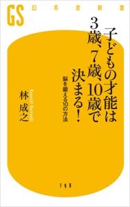 子どもの才能は3歳、7歳、10歳で決まる! 脳を鍛える10の方法 Book Cover