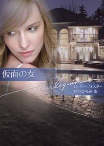 仮面の女 Book Cover