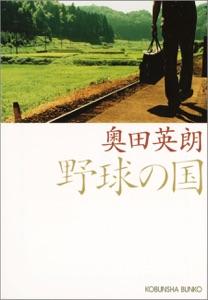 野球の国 Book Cover