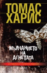 Мълчанието на агнетата - Malchanieto na agnetata