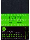 モレスキン「伝説のノート」活用術