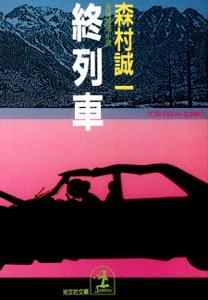 終列車 Book Cover