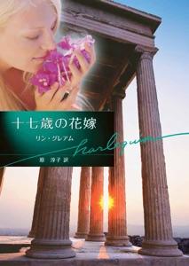 十七歳の花嫁 Book Cover