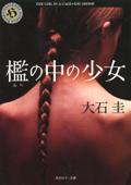 檻の中の少女 Book Cover