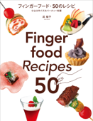 フィンガーフード・50のレシピ