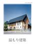 Masaru Nishimaki - Warm Architecture artwork