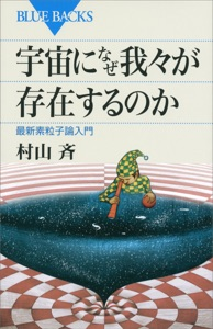宇宙になぜ我々が存在するのか Book Cover