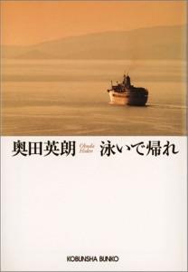 泳いで帰れ Book Cover