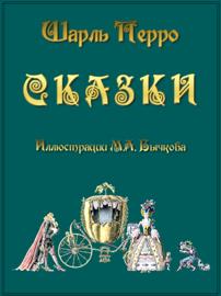 Сказки book