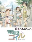 E-SAKUGA 電脳コイル Book Cover