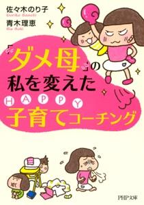 「ダメ母」の私を変えたHAPPY子育てコーチング Book Cover