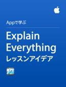 Explain Everythingレッスンアイデア