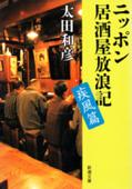 ニッポン居酒屋放浪記 疾風篇