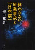 終わらない原発事故と「日本病」