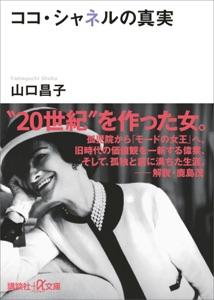 ココ・シャネルの真実 Book Cover