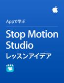 Stop Motion Studioレッスンアイデア