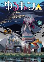 あfろ - ゆるキャン△ 2巻 artwork