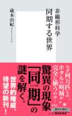 非線形科学 同期する世界 Book Cover