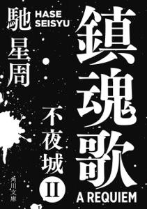 鎮魂歌 不夜城II Book Cover
