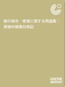紙の保存・修復に関する用語集