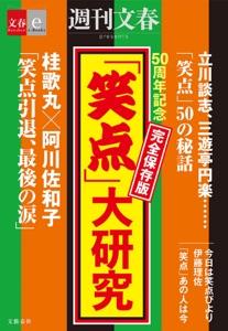 50周年記念 完全保存版 「笑点」大研究【文春e-Books】 Book Cover