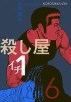 山本英夫 - 殺し屋1(イチ)6 artwork