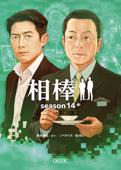 相棒 season14(中) Book Cover