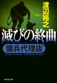 傭兵代理店  滅びの終曲 Book Cover