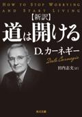 新訳 道は開ける Book Cover