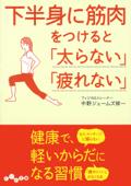 下半身に筋肉をつけると「太らない」「疲れない」 Book Cover