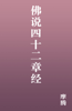 摩腾 - 佛说四十二章经 artwork