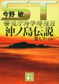 沖ノ島伝説殺人ファイル
