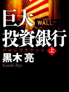 巨大投資銀行(上) Book Cover