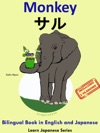 Bilingual Book In English And Japanese With Kanji Monkey -  Learn Japanese Series