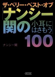 ザ・ベリー・ベスト・オブ「ナンシー関の小耳にはさもう」100 Book Cover