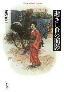 逝きし世の面影 Book Cover
