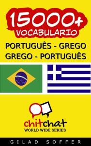 15000+ Português - Grego Grego - Português Vocabulário Book Cover