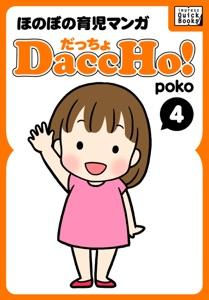 DaccHo!(だっちょ) 4 Book Cover