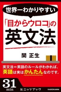 世界一わかりやすい「目からウロコ」の英文法 Book Cover