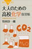 大人のための高校化学復習帳 元素記号が好きになる Book Cover