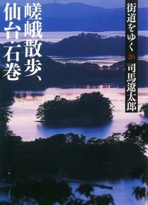 街道をゆく 26 Book Cover