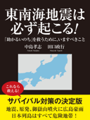 東南海地震は必ず起こる! 「助かるいのち」を救うために、いますべきこと Book Cover