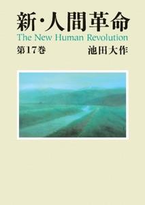 新・人間革命17 Book Cover